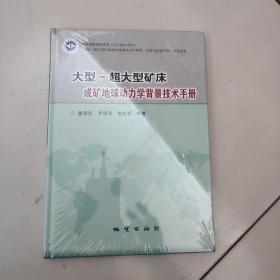 大型-超大型矿床成矿地球动力学背景技术手册【大16开硬精装未开封】