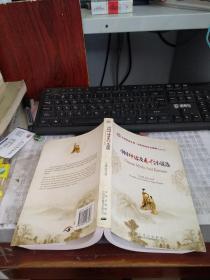 中华传统文化精粹(汉英对照):中国神话及志怪小说选          甲2