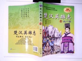 楚汉英雄志2:鸿门宴