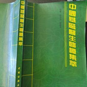 中国基层医生临床证集萃