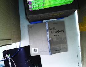 张渭城外国教育文选 【作者签字】