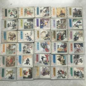 水浒传 连环画 30册全套 人民美术出版社 一版一印