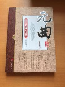 国学新读大讲堂:元曲三百首全书(最新修订双色图文版)