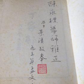 (邓景滨签名赠本)澳门中国语言学会丛书:丁家邨
