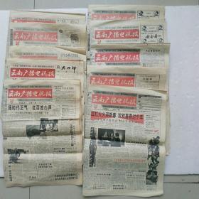 《云南广播电视报》1995年10份合售