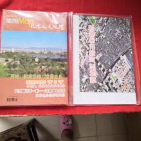 2010增刊地图MaP  北京人文地理