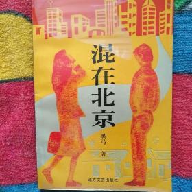 《混在北京》首版签名钤印