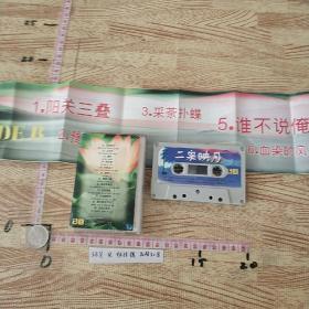 二泉映月 磁带二泉映月