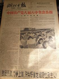 湖北日报 1959年8月27日 中国共产党八届八中全会公告。1-2版 (由于包装问题,只支持快递邮寄)