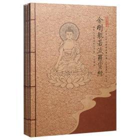 【金刚经+心经】抄写版、每本配送一支抄经笔、五个笔芯