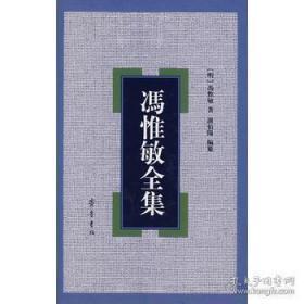 冯惟敏全集 (精装  全一册)