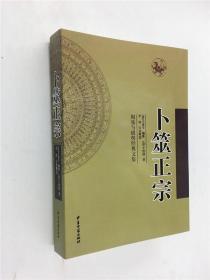 卜筮正宗 (最新编注白话全译)