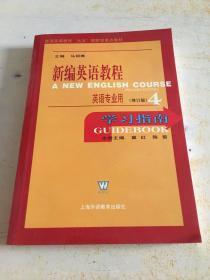 新编英语教程学习指南.4
