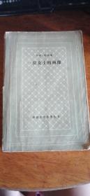 外国文学名著丛书:一位女士的画像(网格本)84年1版1印品看图