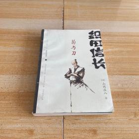 织田信长—菊与刀:(下)