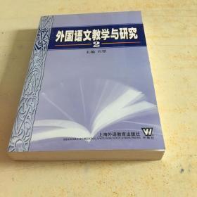 外国语文教学与研究2