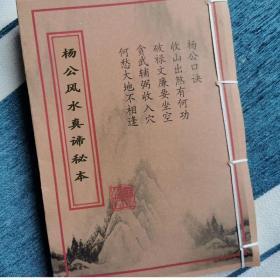 杨公风水真谛秘本+二十四山分金、九星水法、水口吉凶 现货