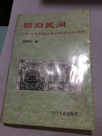 回归民间;20世纪中国小说的民间文化阐释