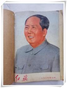 红旗1970年7-12期 合订本
