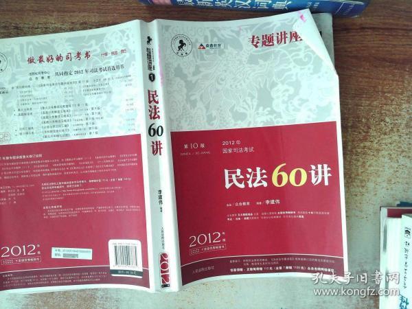 2012年国家司法考试专题讲座系列:民法60讲