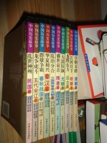 中国历史故事(10册全)