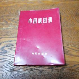 中国地图册(塑套本)