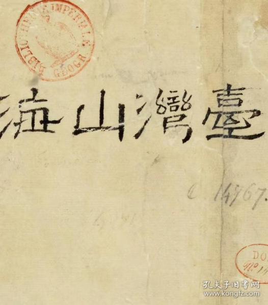 古地图1655台湾山海全图 法国藏本,纸本大小40.78*105.29厘米。宣纸原色微喷印制