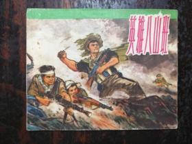 1449连环画:英雄八山班(封页有瞻仰毛主席旧居韶山留念印)