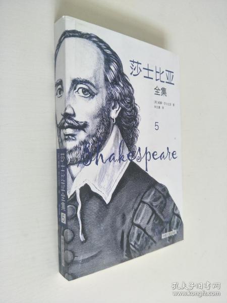 莎士比亚全集