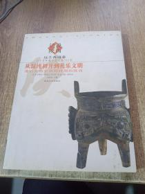 话说陕西(1)远古西周卷从混沌初开到礼乐文明:漫话史前至西周时期的陕西