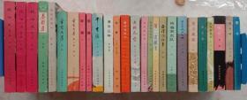 文革小说等26本合售,品好版挺 见描述