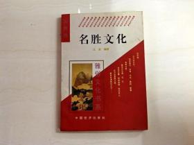 A152360 雅俗文化书系--名胜文化 闲情类(一版一印)