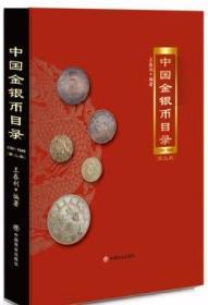 中国金银币目录1791-1949