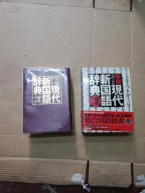 现代新国语辞典(改订第三版)(含外盒)