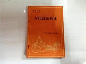 A156065 古代汉语读本