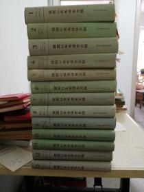 建国以来毛泽东文稿(1-13全,一版一印,大32开精装)