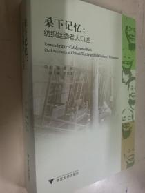 签名本 桑下记忆:纺织丝绸老人口述(上下)浙江大学出版社
