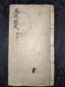 731民国江陵氏道门——张阳利抄录! 《先天符式》一册23个筒子页46面全!