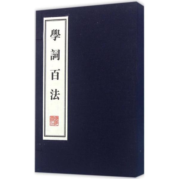 学词百法(线装共2册)/文华丛书系列