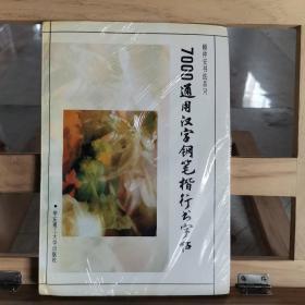 7000通用汉字钢笔楷行书字帖