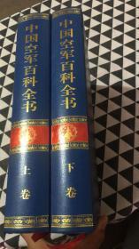 中国空军百科全书(上下卷)