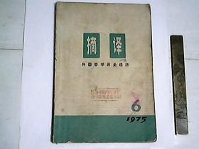 摘译  外国哲学历史经济 / 1975 年第六期