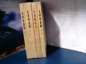 毛泽东选集 (全4卷) 大32开、 全北京一版一印、带黄书套