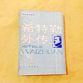 B301250 历史知识丛书--希特勒外传