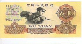 1999年5元