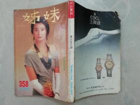 姊妹画报 358 ( 封面 张曼玉 有 周海媚 林青霞  等)