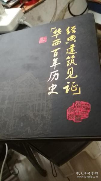 经典建筑见证 华西百年历史 剪纸