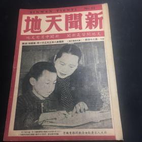 新闻天地(第六十四期)民国38年