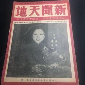 新闻天地(第六十三期)民国38年