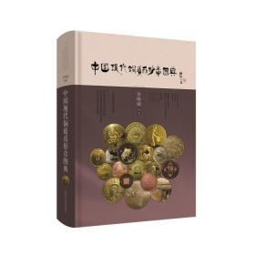 中国现代铜质币形章图典 古董、玉器、收藏 李皞瑜